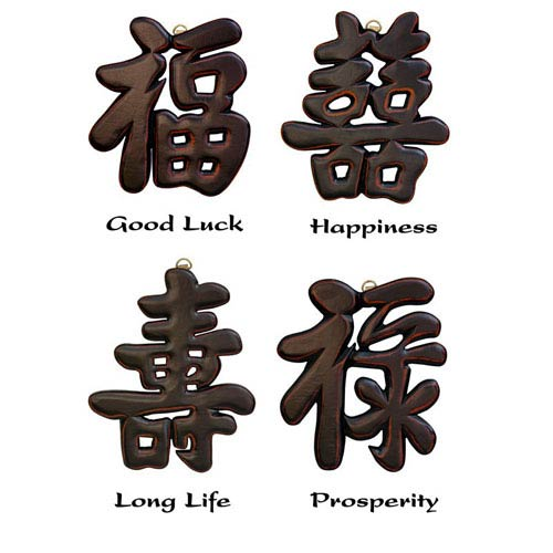 Set of 4 Wooden Symbols - Antique Black, Width - 7 Inches